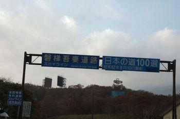 安達太良山 210-2.jpg